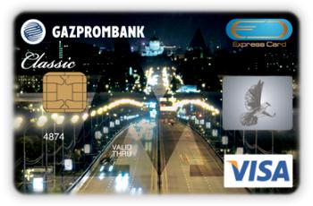 Газпромбанк – Экспресс Кард